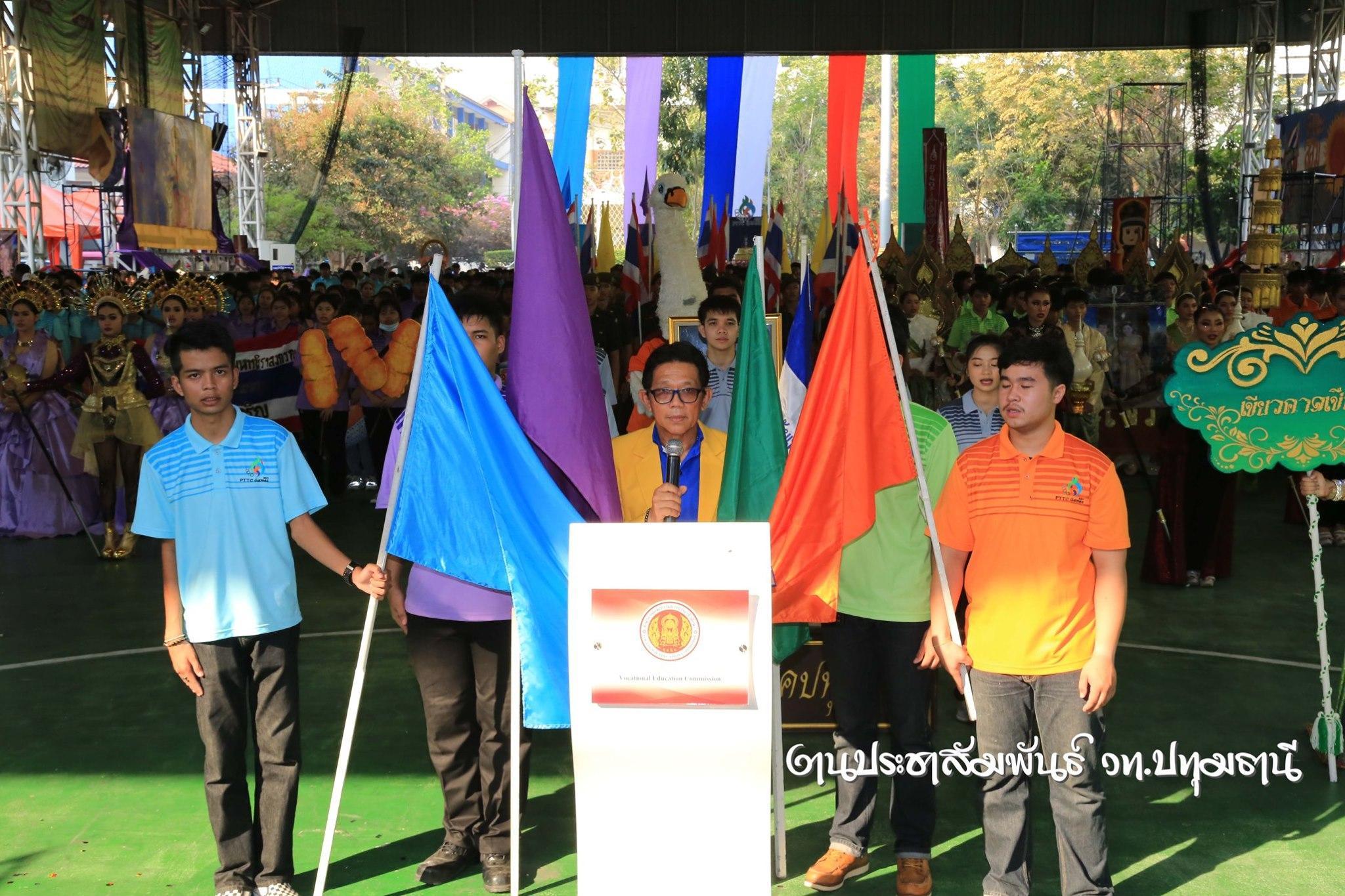 PTTC Sport Day 2019 (ช่วงเช้า) 2563