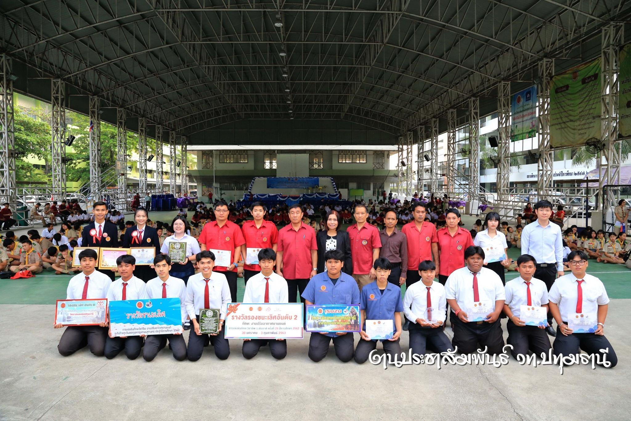 มอบเกียรติบัตรการแข่งขันทักษะวิชาชีพ ระดับชาติ ครั้งที่ 29  2563