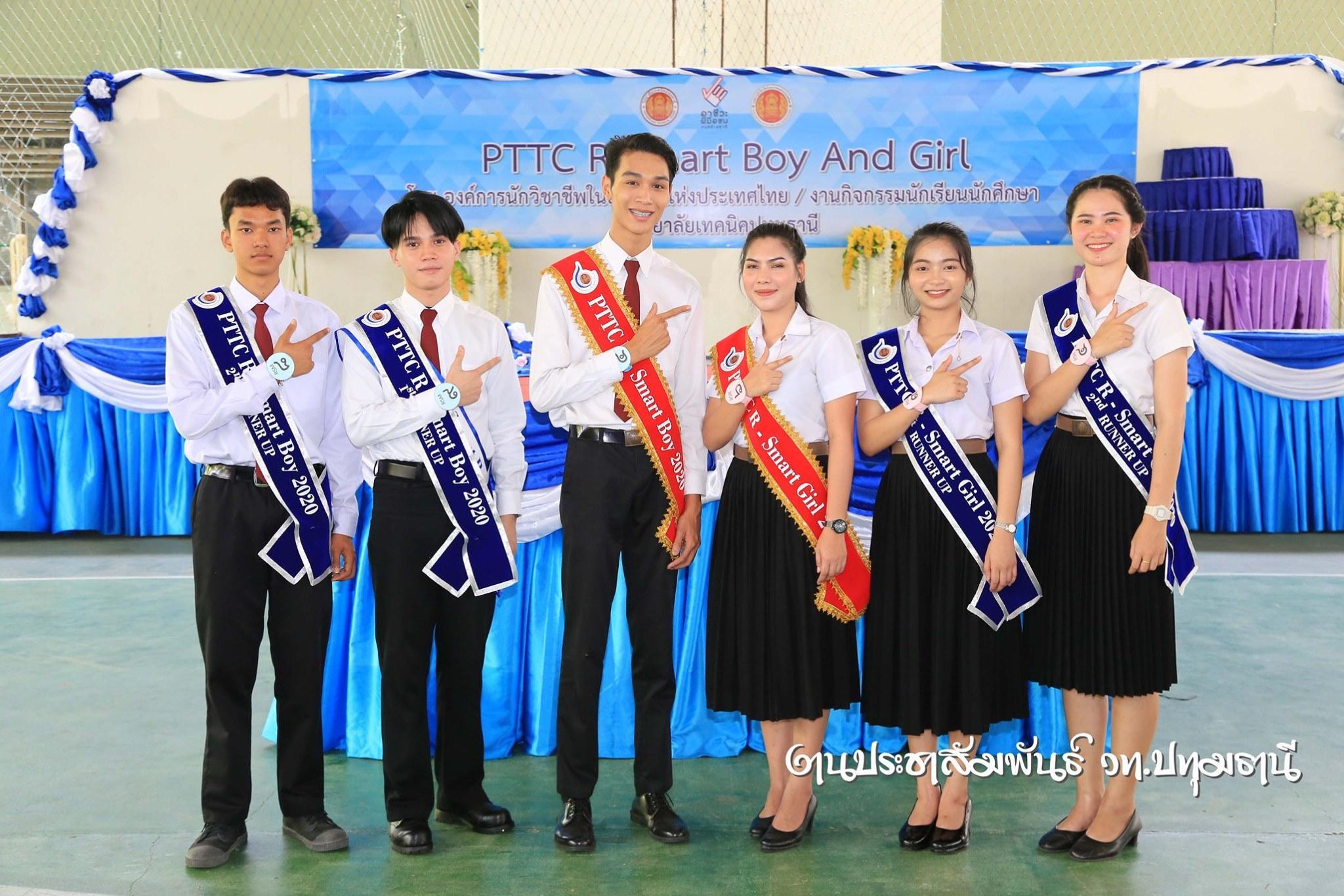 การประกวด PTTC R-Smart Boy And Girl 2020  2563