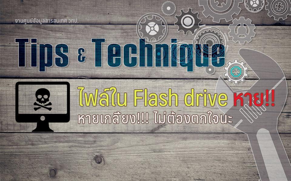 ไฟล์ใน Flash drive หายเกลี้ยง!!! เราแก้ไขเองก็ได้