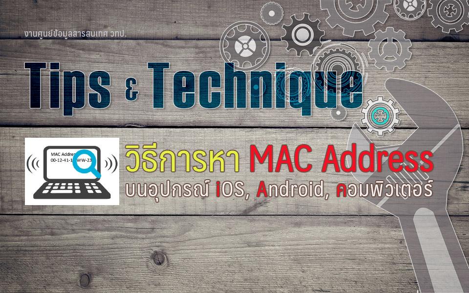 วิธีการหา MAC Address