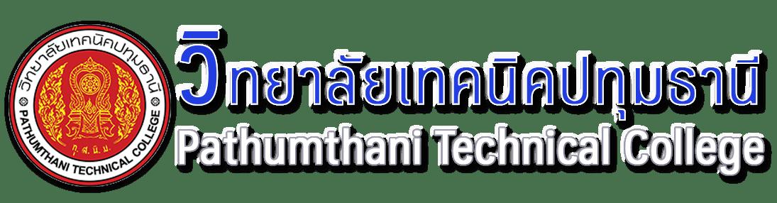 วิทยาลัยเทคนิคปทุมธานี