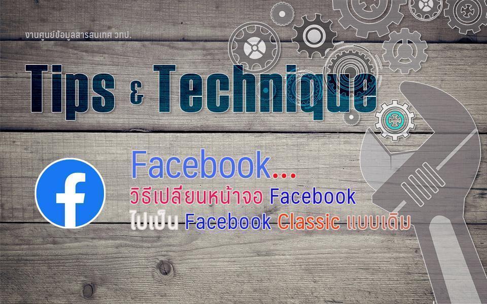 🔧 วิธีเปลี่ยนหน้าจอ Facebook ไปเป็น Facebook Classic แบบเดิม