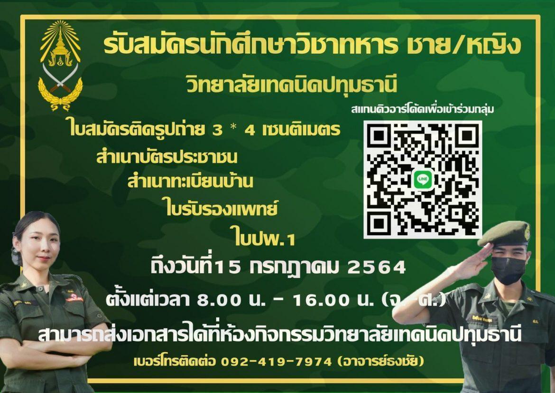 📣 ประกาศรับสมัครนักศึกษาวิชาทหาร ชาย/หญิง วิทยาลัยเทคนิคปทุมธานี